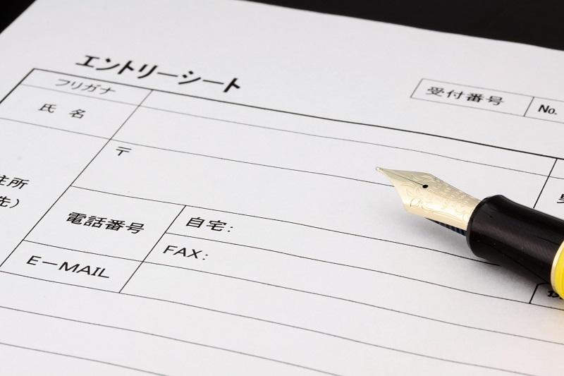 前の記事: 【専門家監修】エントリーシートの書き方、例文、志望動機、テン